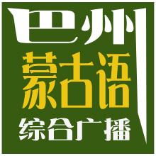 巴州电台蒙古语广播